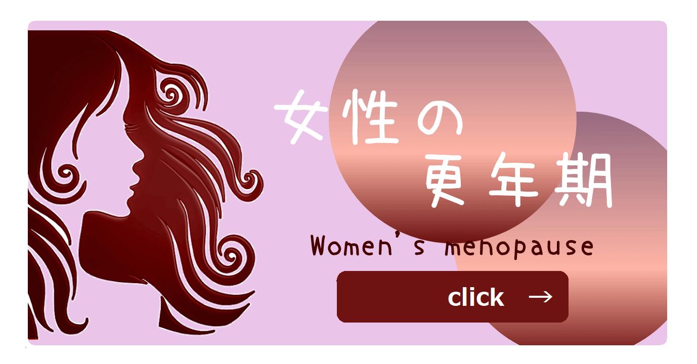 女性の更年期