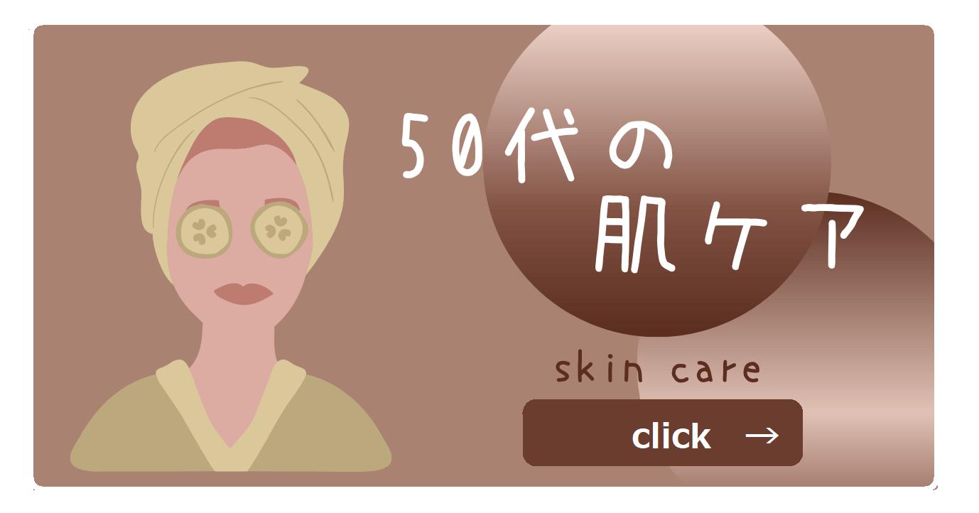50代の肌ケア