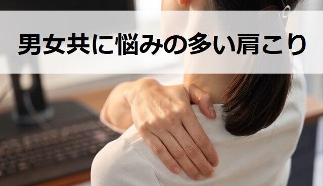 更年期の肩こり原因|男女共に悩みの多い肩こり