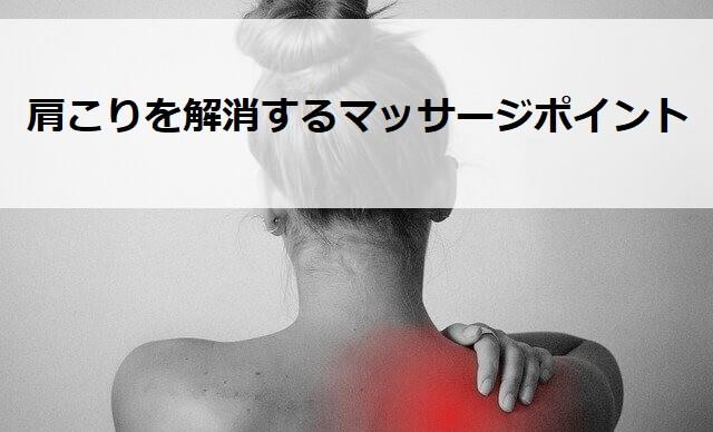 肩こりを解消するマッサージポイント