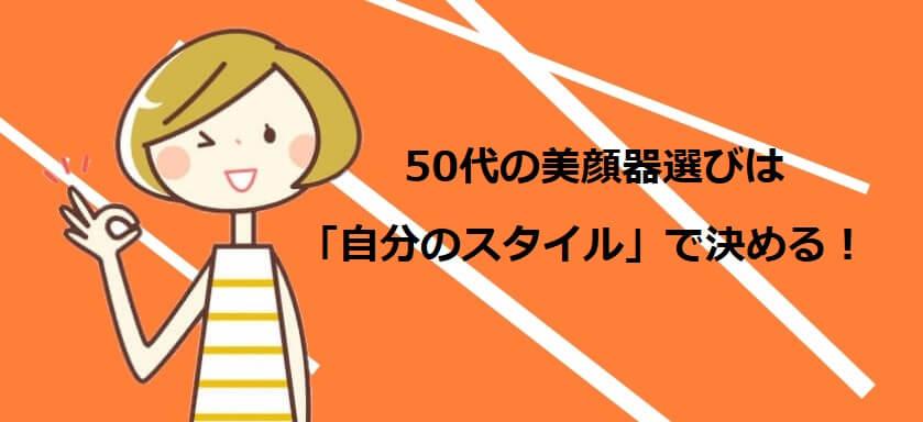 50代の美顔器選びは「自分のスタイル」で決める!